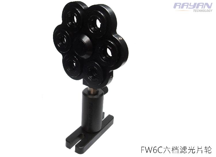 FW6六档滤光片轮(兼容D25mm、D25.4mm、D12.5mm、D12.7mm)