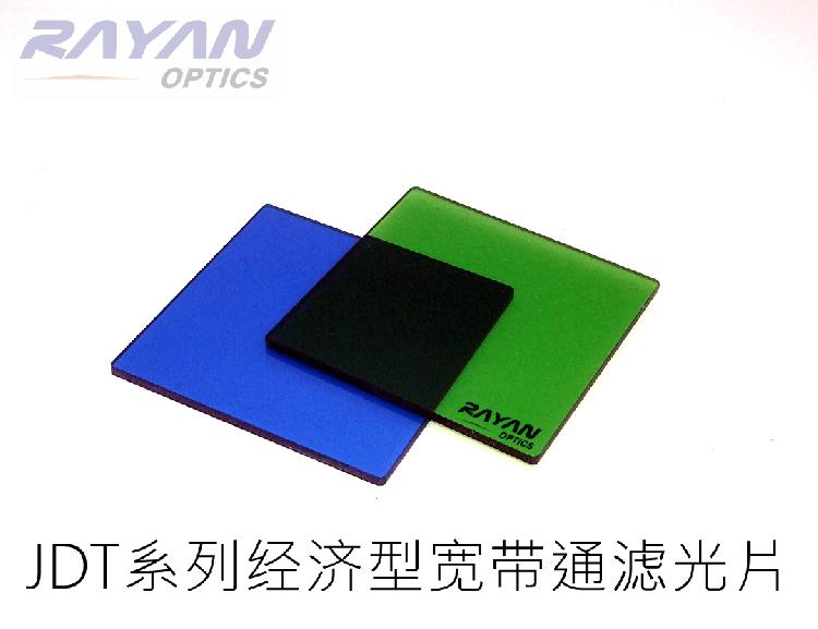 JDT系列经济型宽带通滤光片-吸收型