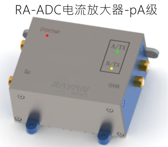 RA-ADC系列电流放大器-pA级直流A-V变换放大器-国产;替代进口DLPCA-200