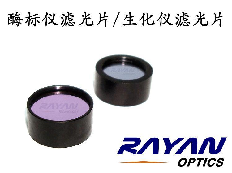 BP-M系列酶标仪滤光片/生化仪滤光片