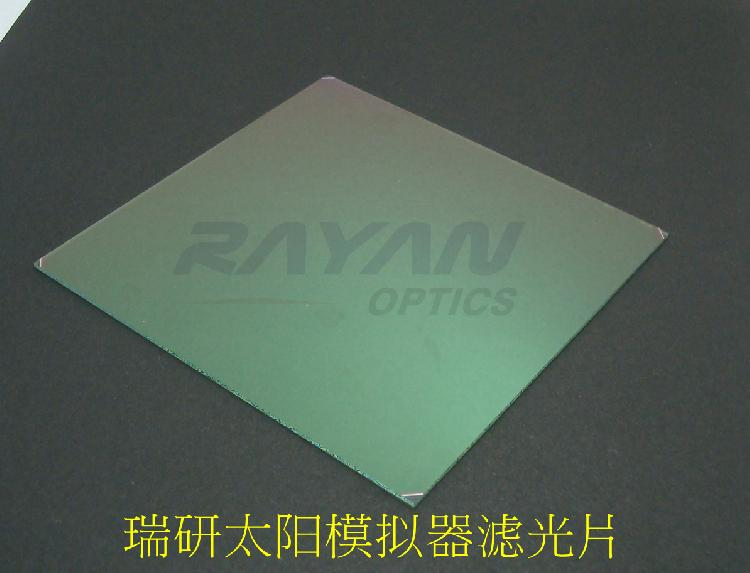 AM1.5SF太阳模拟滤光片(AM1.5)