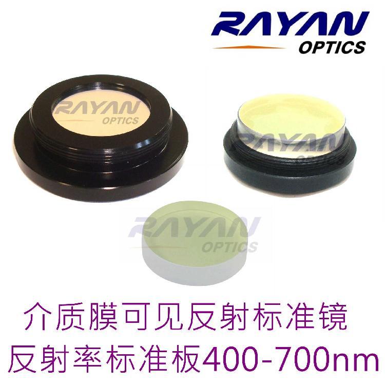 MT-VIS系列介质膜可见反射标准镜 反射率标准板400-700nm