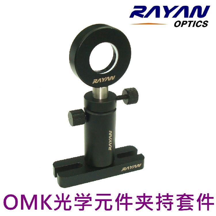 OMK系列光学元件夹持套件(夹持圆形光学元件)