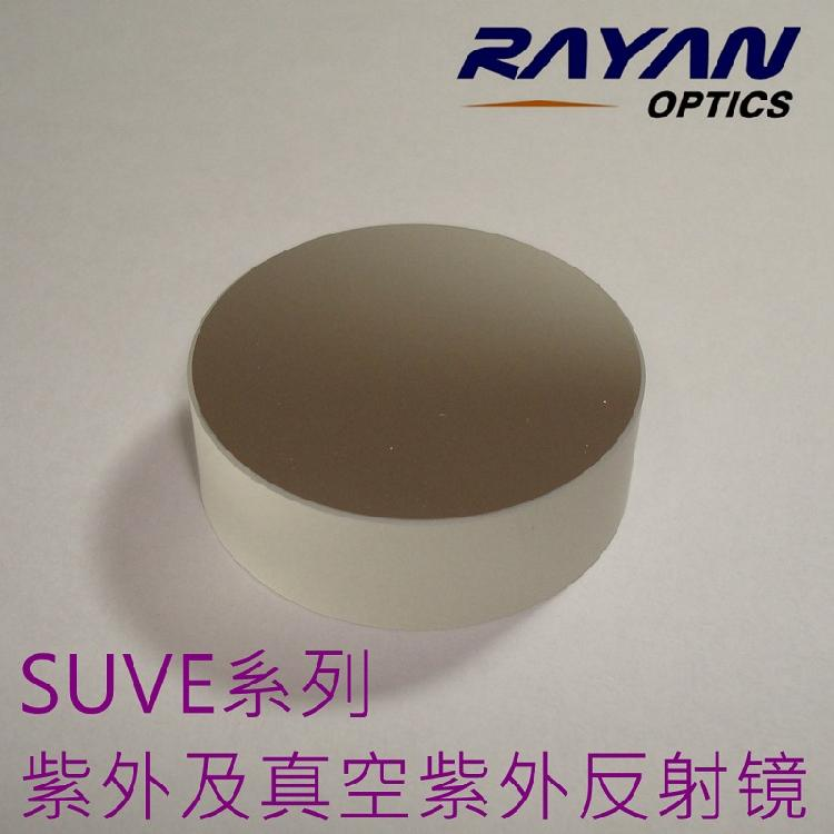 SUVE系列超加强型紫外及真空紫外反射镜>98%@180-340nm