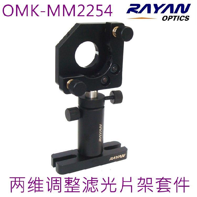 OMK-MM2254两维调整滤光片架套件(夹持圆形D25&25.4mm通用)