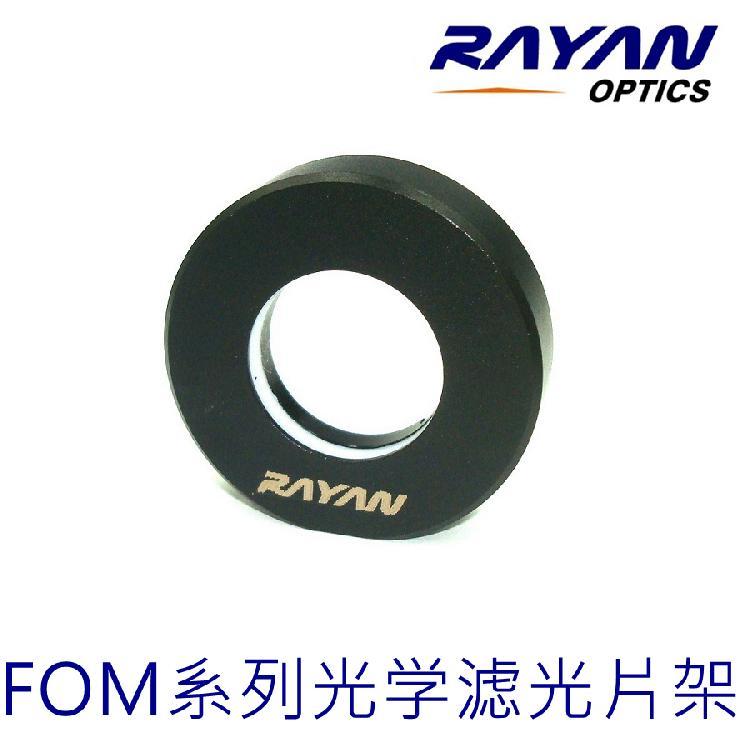 FOM系列光学滤光片架(夹持圆形光学元件)
