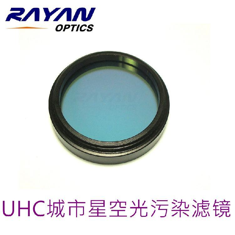 UHC城市星空光污染滤镜(针对深度污染杂光进行优化)
