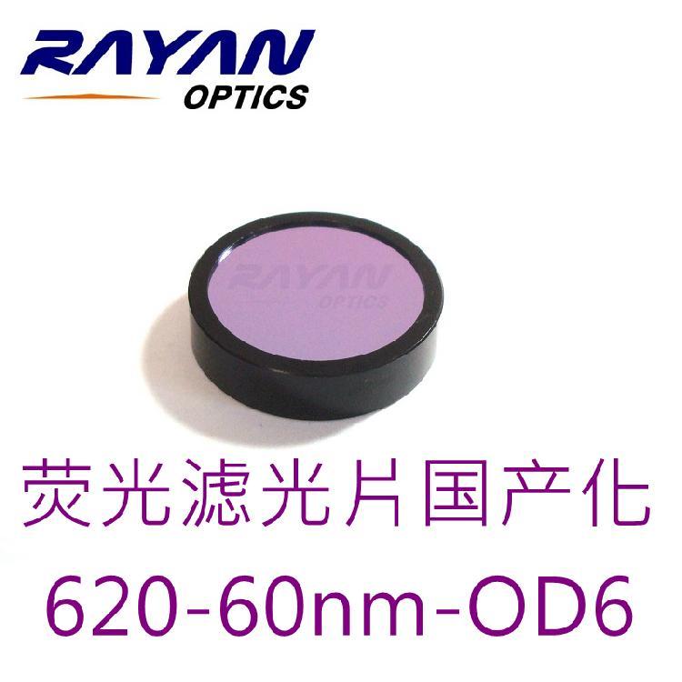 荧光滤光片620-60nm-OD6-C  【进口荧光滤光片国产化】
