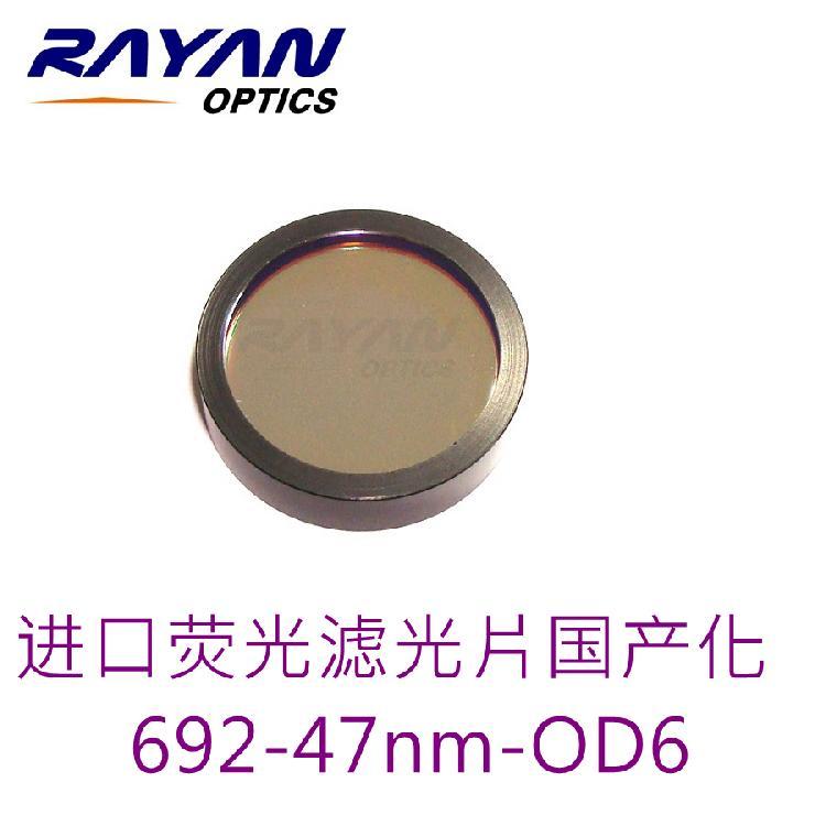 荧光滤光片692-47nm-OD6  【替代进口荧光滤光片】【荧光高质量成像级别】