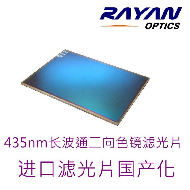 435nm长波通二向色镜滤光片(进口滤光片国产化;替代进口)