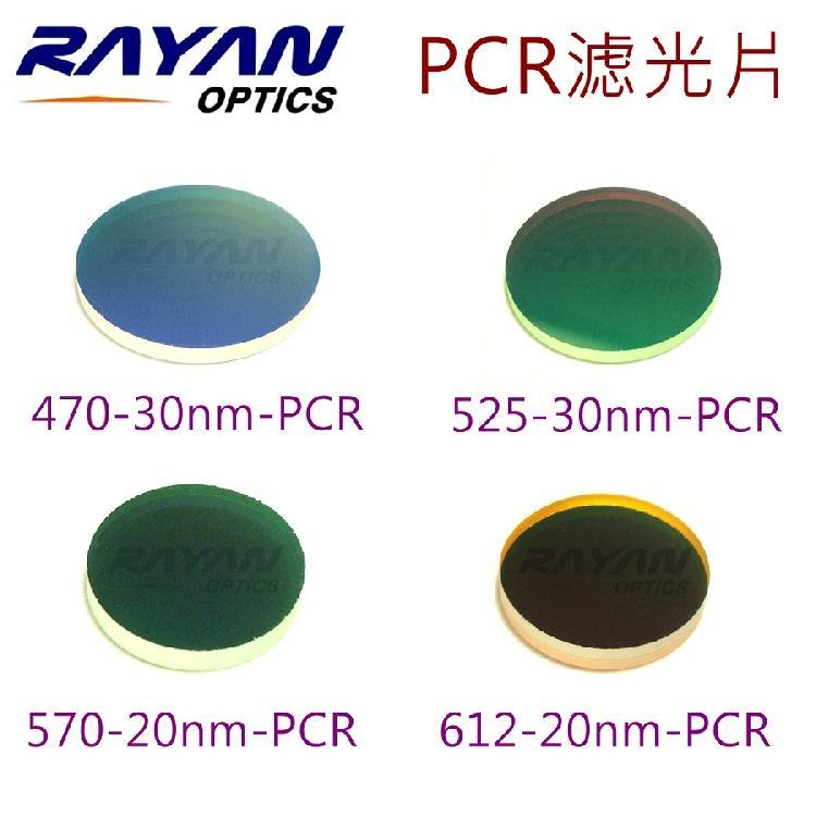 PCR荧光分析仪滤光片 国产常规经济型(470-30nm;525-30nm;570-20nm;612-20nm)