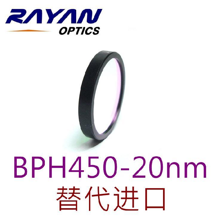 BPH450-20nm带通滤光片 成像级 高透过率 替代进口