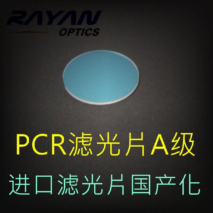 PCR荧光检测滤光片A级(进口滤光片国产化-替代进口)四组12片(激发+发射+二向色镜)
