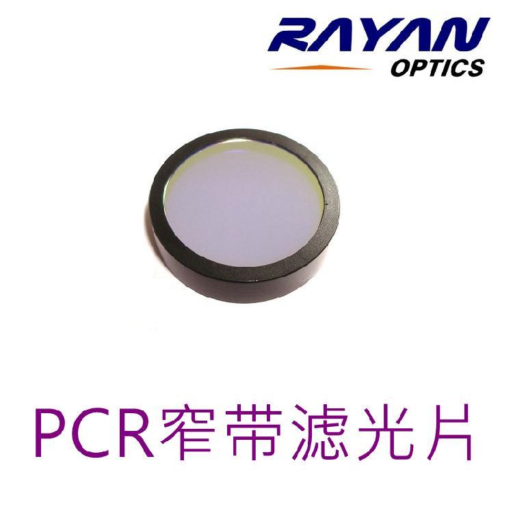 PCR窄带滤光片 10nm带宽
