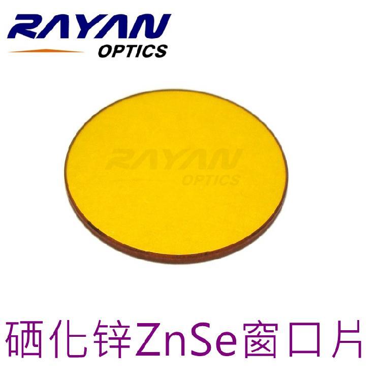 硒化锌ZnSe窗口片,镀膜,非镀膜片,定制硒化锌窗口片,定制镀膜硒化锌窗口片