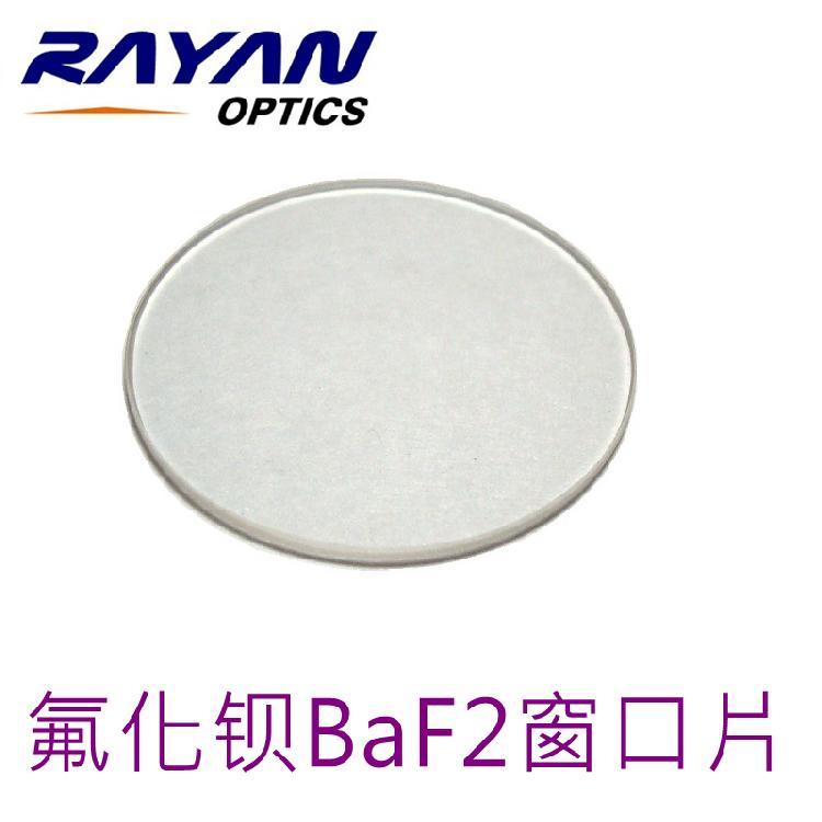 氟化钡BaF2窗口片,镀膜,非镀膜;定制氟化钡窗口片,定制镀膜氟化钡窗口片