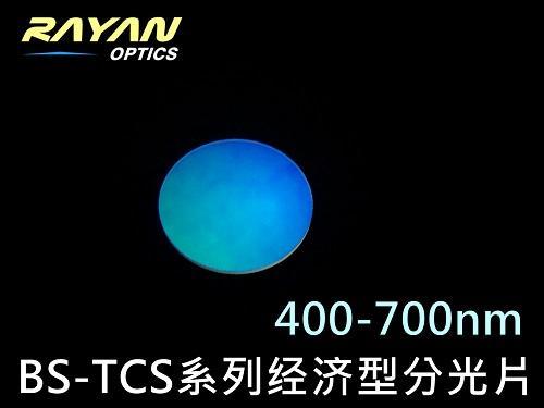BS-TCS系列可见经济型分光片400-700nm