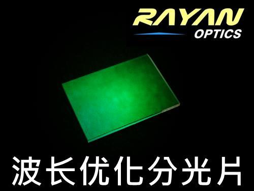 BS-OP系列波长优化分光片600-1100nm/1200-1550nm/355nm/532nm/808nm/1064nm等
