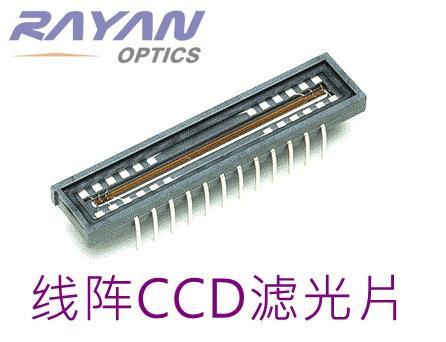 紫外线阵CCD滤光片  消除多级光谱 瑞研光学