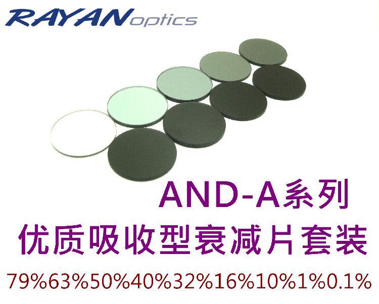 AND-A系列吸收型中性密度衰减滤光片400-700nm-OD0.1/0.2/0.3/0.4/0.5/0.8/1.0/2.0/3.0