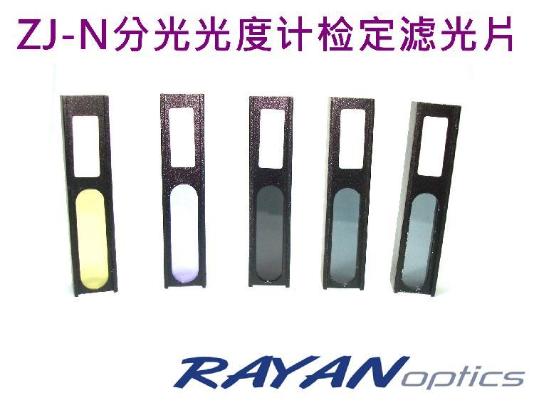 ZJ-N分光光度计检定滤光片-常用6套件