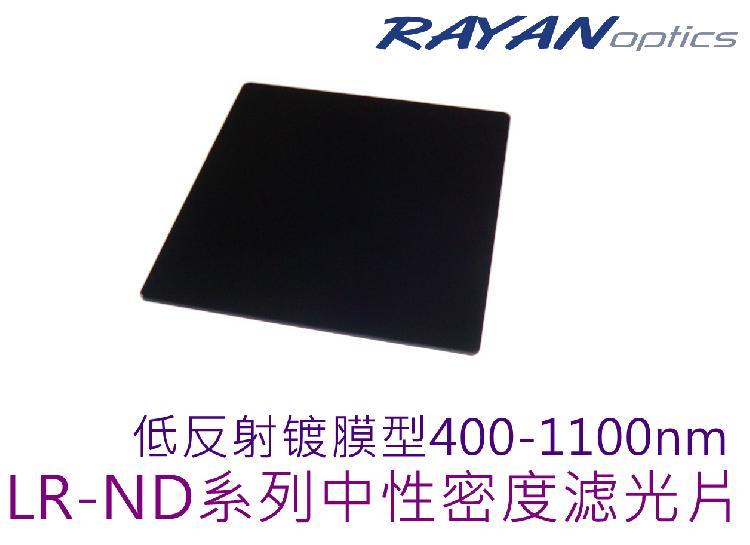 LR-ND低反射镀膜型中性密度滤光片400-1100nm